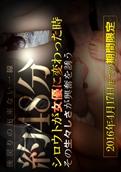 Jukujo-Club 6164 – 素人女優瞬間 No.006