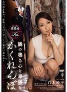 [JUX-625] 隣の奥さんと卑猥なかくれんぼ 白木優子